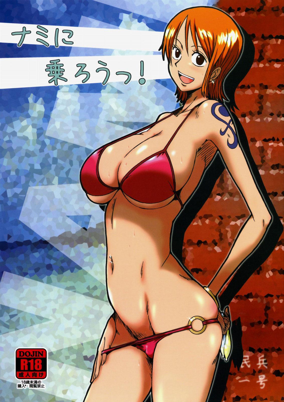 Read (C76) [Dashigara 100% (Minpei Ichigo)] Nami ni norou